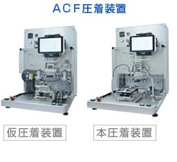 ACF圧着装置